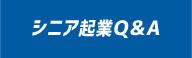 脱サラ・シニア起業Q&A