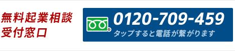 無料起業相談 受付窓口 0120-709-459