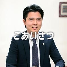 脱サラ・シニア起業家の皆様を応援するストラーダ税理士法人代表 山田直輝