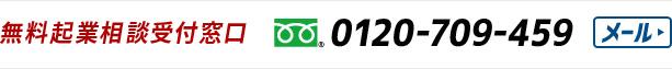 無料起業相談受付窓口 0120-709-459