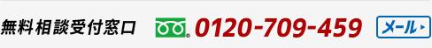 無料相談受付窓口 0120-709-459